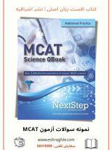 MCAT QBook | کتاب نمونه سوالات آزمون MCAT