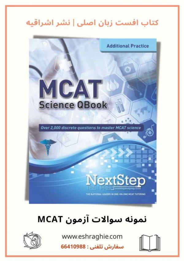 MCAT QBook   کتاب نمونه سوالات آزمون MCAT