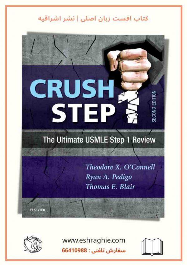 USMLE step1 review crush step 1- نشر اشراقیه