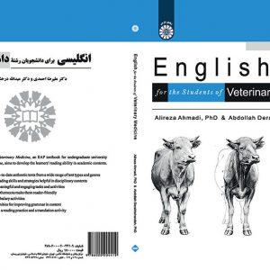 انگلیسی برای دانشجویان رشته دامپزشکی English For The Students Of Veterinary Medicine
