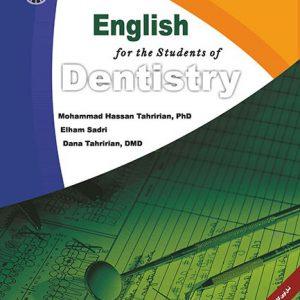 انگلیسی برای دانشجویان رشته دندانپزشکی | English For The Students Of Dentistry