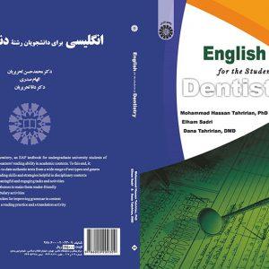 انگلیسی برای دانشجویان رشته دندانپزشکی – English For The Students Of Dentistry