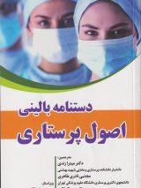 کتاب دستنامه بالینی اصول پرستاری پوتر و پری ( POTTER PERRY )