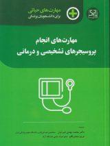 مهارت های حیاتی برای دانشجویان پزشکی | مهارت های انجام پروسیجرهای تشخیصی و درمانی