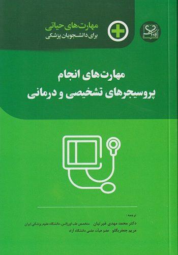 کتاب مهارت های حیاتی برای دانشجویان پزشکی | مهارت های انجام پروسیجرهای تشخیصی و درمانی