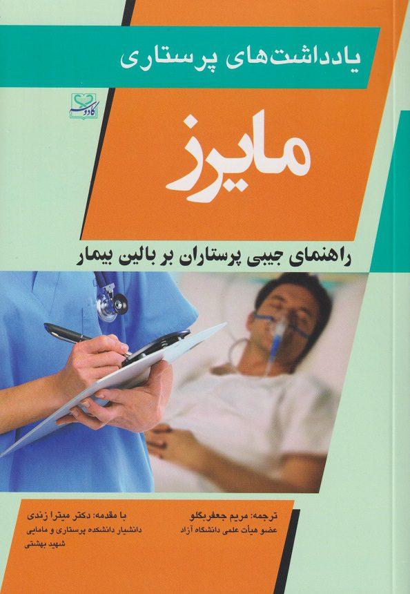 یادداشت های پرستاری مایرز | راهنمای جیبی پرستاران بر بالین بیمار