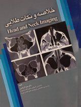 خلاصه و نکات طلایی تصویر برداری سر و گردن | Head And Neck Imaging