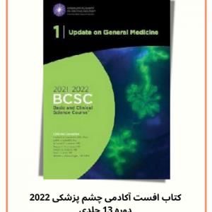 BCSC 2021 – ۲۰۲۲: Basic And Clinical Science Course | سری کامل کتاب آکادمی چشم پزشکی ۲۰۲۲