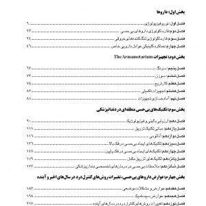 فهرست مطالب کتاب بی حسی موضعی مالامد ۲۰۲۰ – چکیده CDR