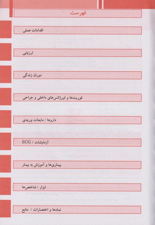 فهرست کتاب یادداشت های پرستاری مایرز راهنمای جیبی پرستاران بر بالین بیمار
