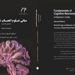 مبانی علوم اعصاب شناختی  راهنمای مقدماتی کتاب