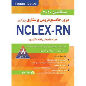 مرور جامع دروس پرستاری ساندرز ۲۰۲۰   ترجمه کامل کتاب NCLEX RN – چهار جلدی
