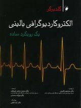 کتاب الکتروکاردیوگرافی بالینی گلد برگر | یک رویکرد ساده