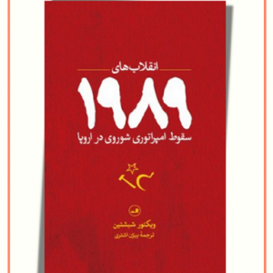 کتاب انقلاب های ۱۹۸۹ | سقوط امپراطوری شوروی در اروپا