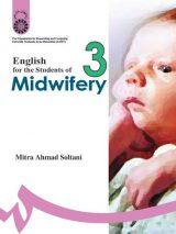 انگلیسى براى دانشجویان رشته مامایی | English For The Students Of Midwifery