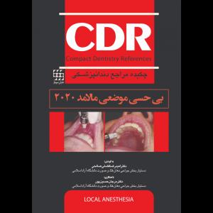 CDR بی حسی موضعی مالامد ۲۰۲۰