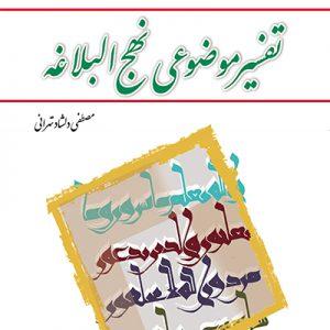 تفسیر موضوعی نهج البلاغه | مصطفی دلشاد تهرانی