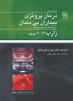 کتاب درمان پروتزی بیماران بی دندان زارب (بوچر) ۲۰۱۳ | شایان نمودار