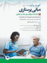 کتاب مبانی پرستاری کوزیر و ارب ۲۰۲۱ : جلد ۲ | خدمات مراقبت و سلامت معاصر