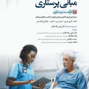 کتاب مبانی پرستاری کوزیر و ارب ۲۰۲۱ : جلد ۳ | فرآیند پرستاری