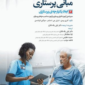 کتاب مبانی پرستاری کوزیر و ارب ۲۰۲۱ : جلد ۴ | ابعاد یکپارچهی پرستاری