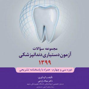 مجموعه سوالات آزمون دستیاری دندانپزشکی ۱۳۹۹
