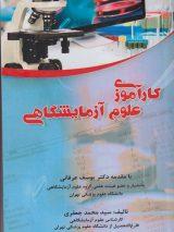 کتاب کارآموزی علوم آزمایشگاهی