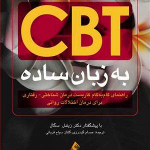 کتاب CBT به زبان ساده
