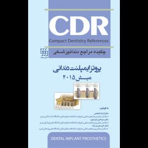 CDR پروتز ایمپلنت دندانی میش ۲۰۱۵