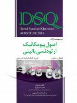 DSQ | مجموعه سوالات اصول بیومکانیک ارتودنسی بالینی برستون ۲۰۱۵