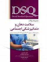 DSQ مجموعه سوالات سلامت دهان و دندانپزشکی اجتماعی