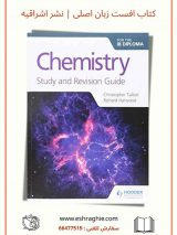 Chemistry For The IB Diploma Study And Revision Guide | 2017