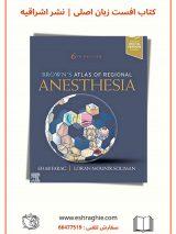 Brown's Atlas Of Regional Anesthesia | 2021