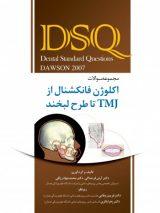 DSQ | سوالات اکلوژن فانکشنال از TMJ تا طرح لبخند داوسون