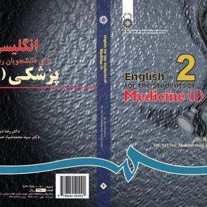 English For The Students Of Medicine – انگلیسی برای دانشجویان رشته پزشکی ۱