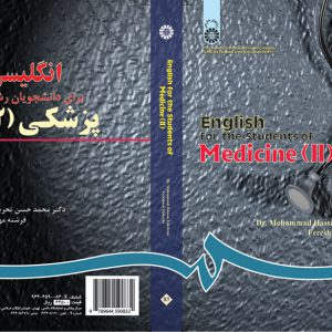 English For The Students Of Medicine – انگلیسی برای دانشجویان رشته پزشکی ۲