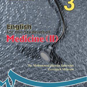 English For The Students Of Medicine | انگلیسی برای دانشجویان رشته پزشکی (۲)