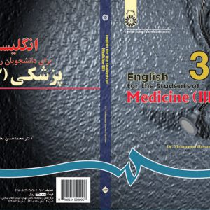English For The Students Of Medicine انگلیسی برای دانشجویان رشته پزشکی ۳