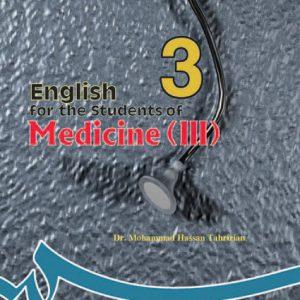 English For The Students Of Medicine | انگلیسی برای دانشجویان رشته پزشکی (۳)