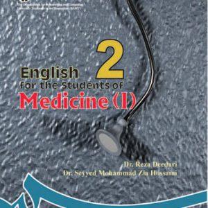 English For The Students Of Medicine | انگلیسی برای دانشجویان رشته پزشکی (۱)