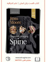 Ross Moore – Diagnostic Imaging : Spine 4th Edition | 2021