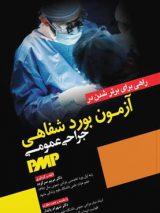 راهی برای برتر شدن | آزمون بورد شفاهی جراحی عمومی : PMB