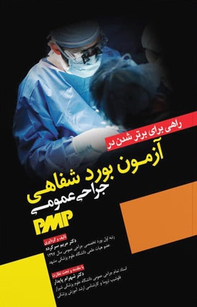 آزمون بورد شفاهی جراحی عمومی