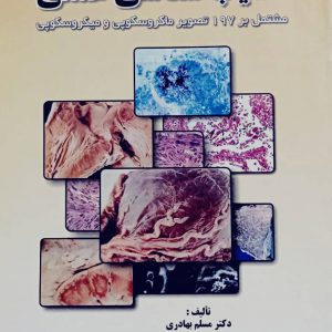 آسیب شناسی عملی | جلد اول ( بخش عمومی )