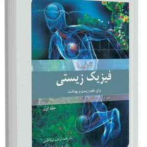 آشنایی با فیزیک زیستی – فرانکلین | جلد اول