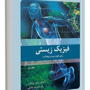 آشنایی با فیزیک زیستی – فرانکلین | جلد دوم