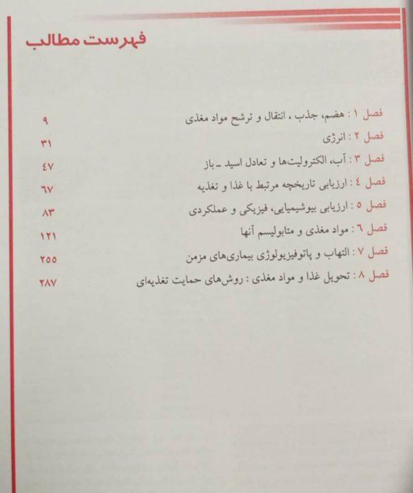فهرست کتاب اصول تغذیه کراوس 2021 | جلد اول ( فصل 1 تا 8 )