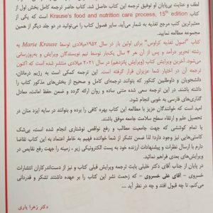 مقدمه کتاب اصول تغذیه کراوس ۲۰۲۱ جلد اول نشر اشراقیه