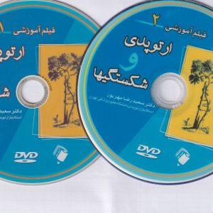 CD آموزشی ارتوپدی و شکستگیها : دکتر سعید مهرپور | دی وی دی ارتوپدی دکتر مهرپور