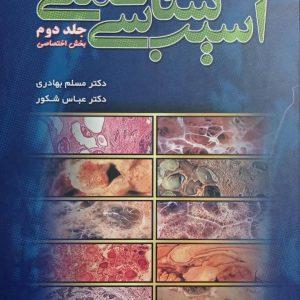 آسیب شناسی عملی | جلد دوم ( بخش اختصاصی )